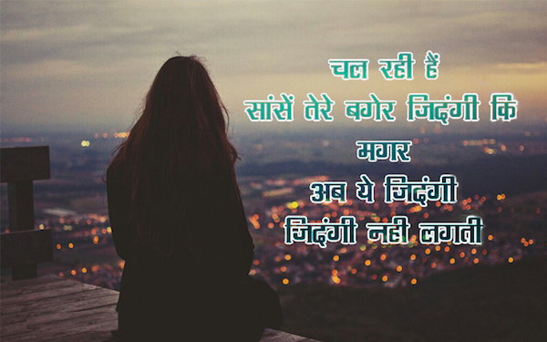 whatsapp hindi status sad