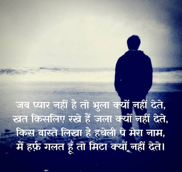 sad status in hindi language