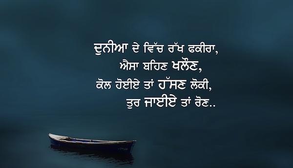 whatsapp status attitude punjabi