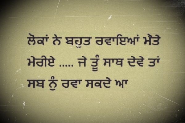 whatsapp sad status punjabi
