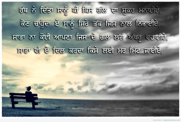 whatsapp sad punjabi status