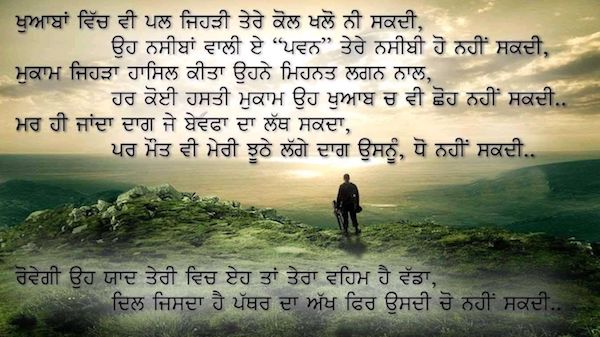 whatsapp status sad in punjabi