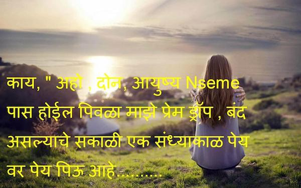 marathi whatsapp status images