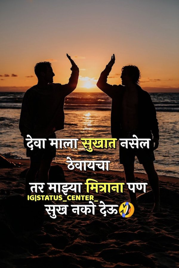 marathi friendship status for whatsapp