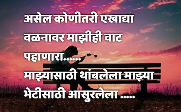 whatsapp status in marathi one line