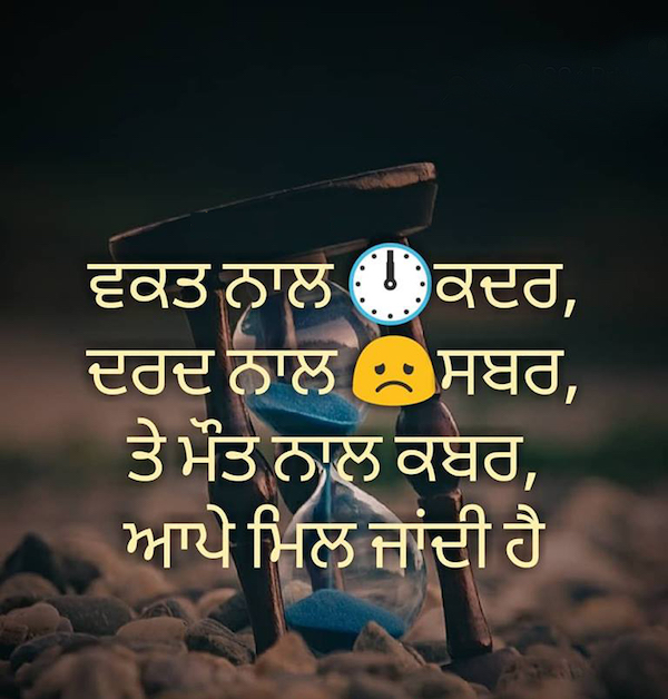 best punjabi status for whatsapp