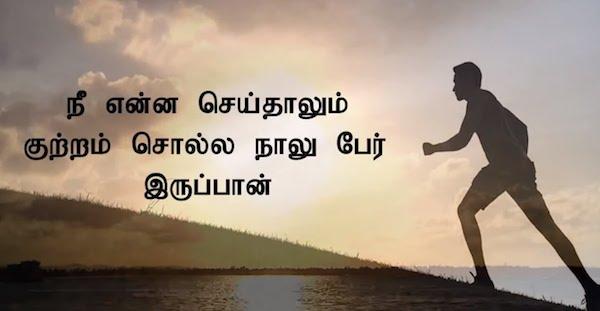 tamil whatsapp