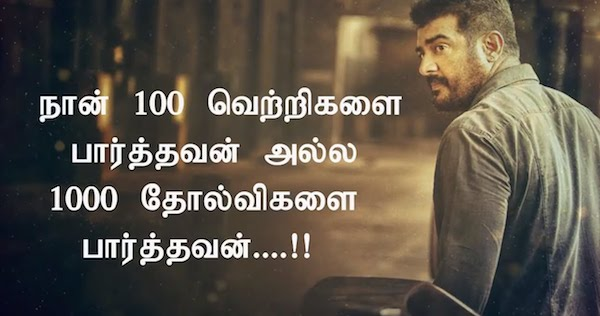 status whatsapp tamil