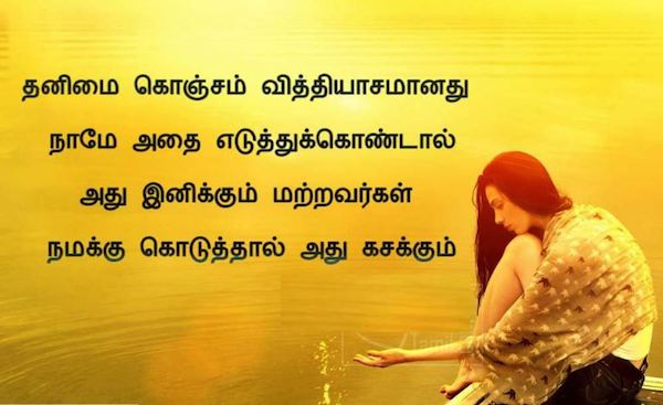 whatsapp status in tamil download